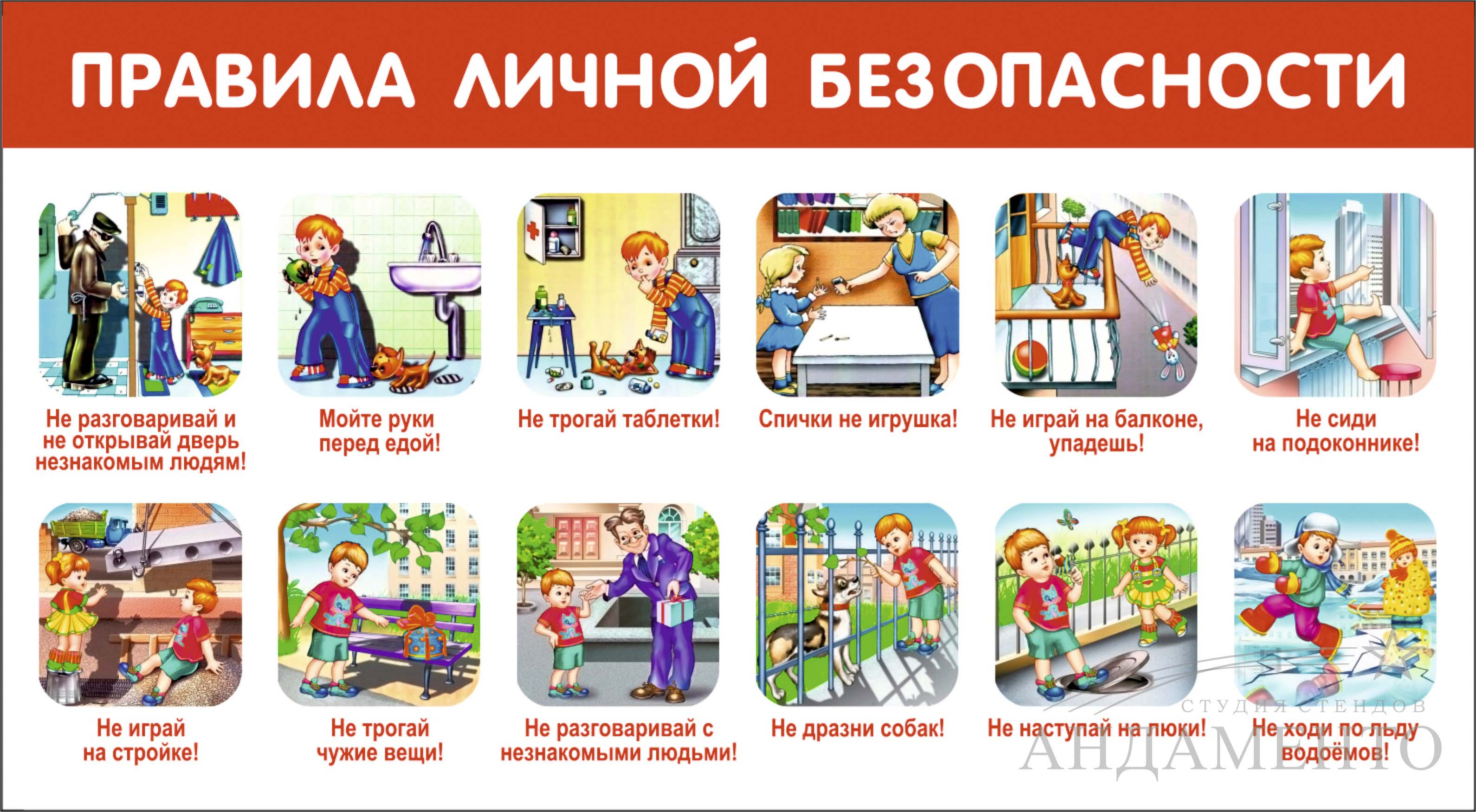 Картинки по запросу безопасность картинки для детей