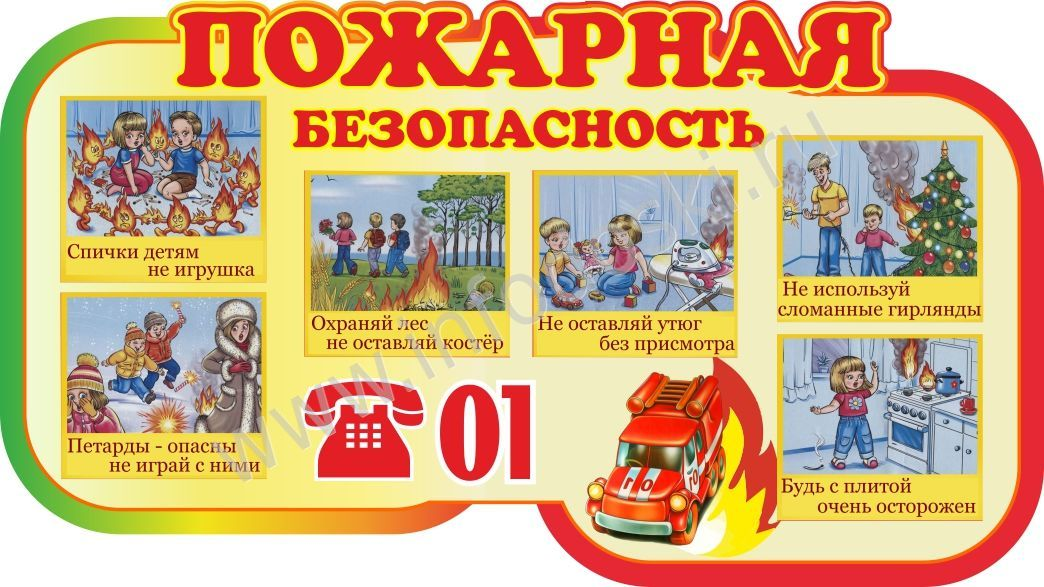 Пожарная безопасность в детских садах картинки