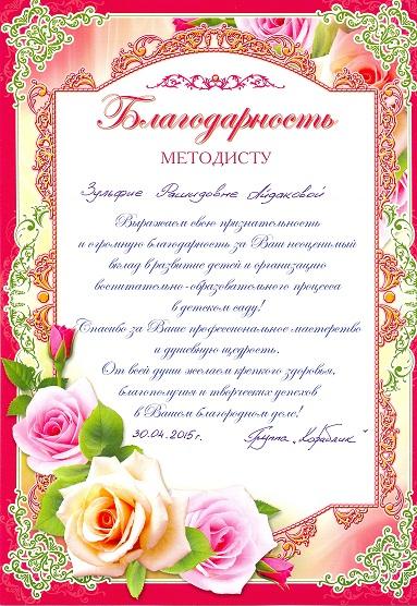 Подписать открытку воспитателям на выпускной