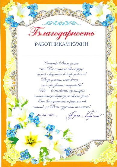 Поздравления на выпускной работникам школы